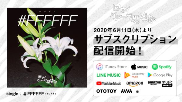 新曲「#FFFFFF」配信開始