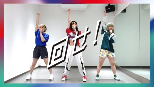 「回せ!」choreography videoが公開