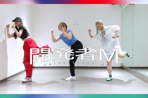 「開発者M」choreography videoが公開